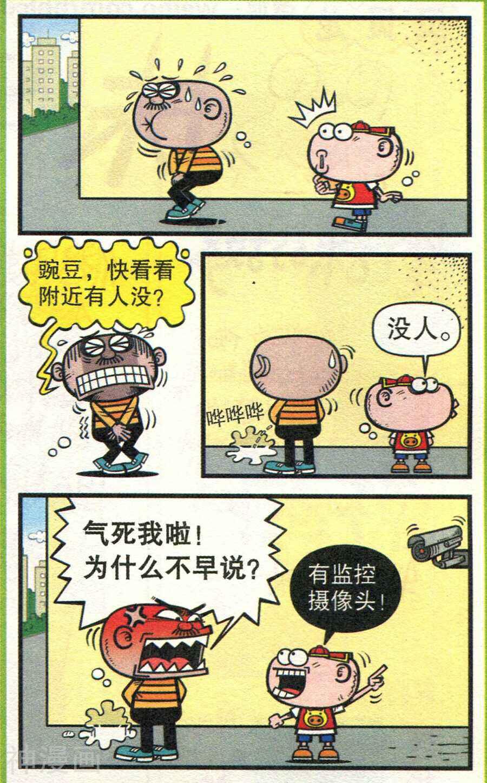 豌豆笑传漫画_《豌豆笑传》第210期在线阅读 - 韩漫之家